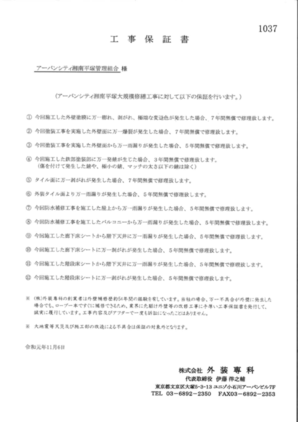 アーバンシティ湘南平塚大規模修繕工事大規模修繕工事保証書