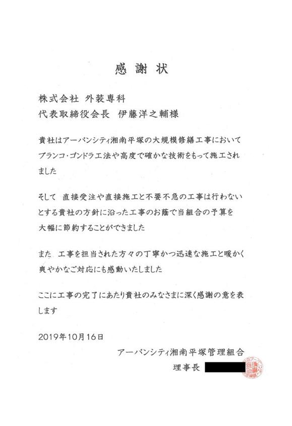 アーバンシティ湘南平塚大規模修繕工事大規模修繕工事感謝状